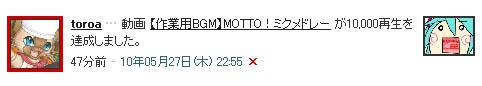 MOTTO×1記念日2