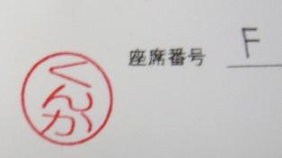 1106竹達沼倉イベント 03