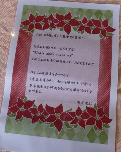 20130324_海楽フェスタ09
