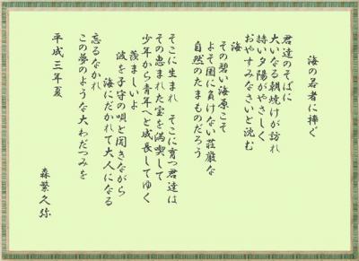 森繁さん書2