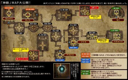 神殿マップ
