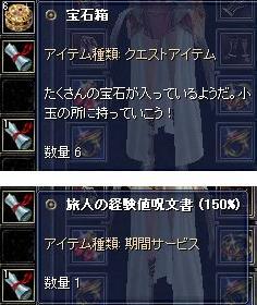4周年記念プレゼント(宝石箱)