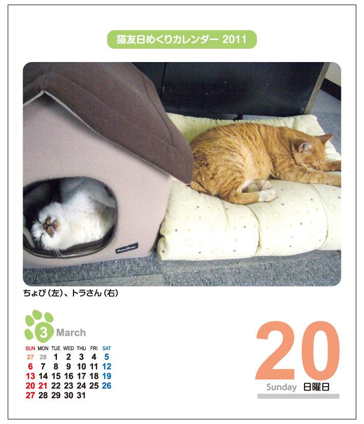 猫友日めくりカレンダー2011-2