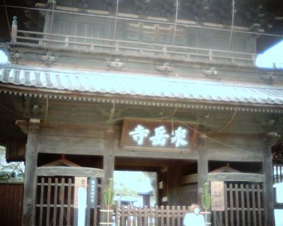 泉岳寺:Entry