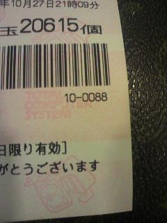 2010102721180000[1]