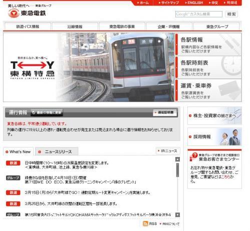 東急公式ホームページ