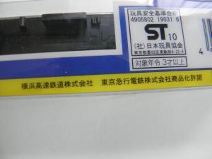 PA031092_convert_20101003171149.jpg