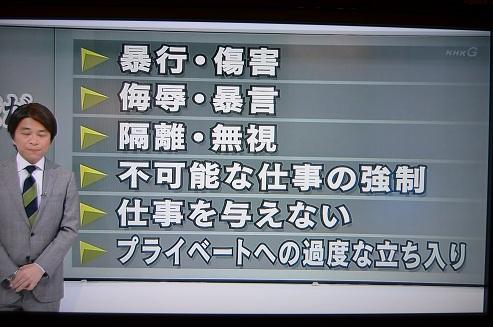 パワハラ NHK