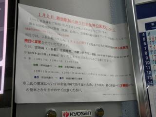 100101_KQkamata-kokuchi.jpg
