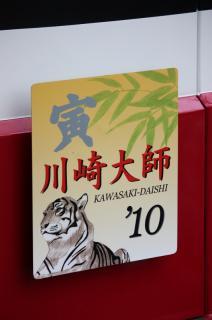 100103_HM-daishi.jpg