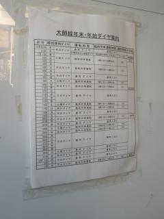 100109_daishi-data.jpg