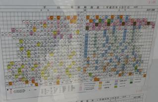 100508_KQ-dia_Hakkei-1.jpg