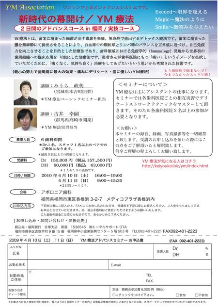 YM療法-実技(450)