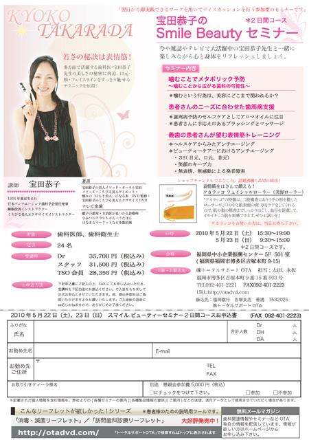 宝田セミナー2010年5月(450)