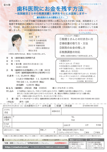 節税セミナー6月(450)