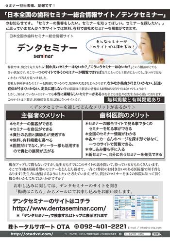 デンタセミナーお知らせ(350)