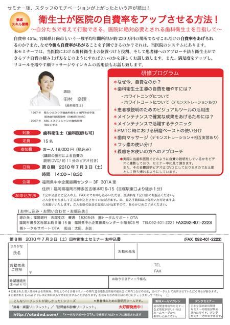 田村セミナー案内書7月3日(450)
