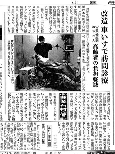 中国新聞418(400)