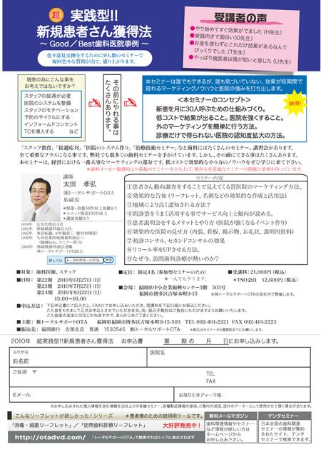 太田セミナー6月、7月、8月(450)