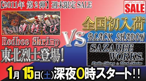 0115sale-top.jpg