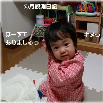 20120328tsuki1.jpg