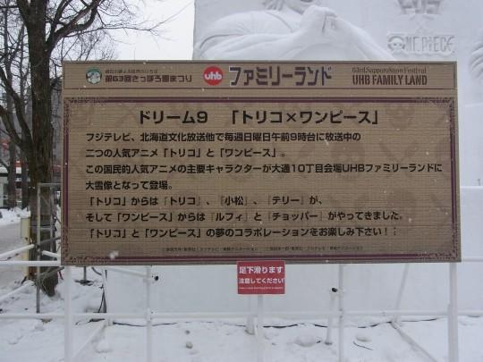 2012雪まつり51