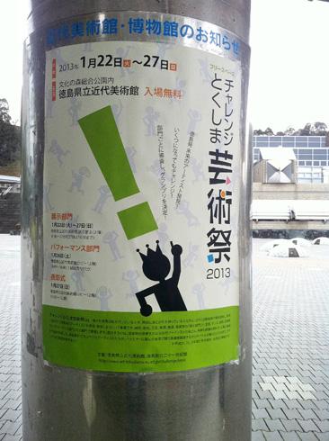 130131ちゃれとくポスター