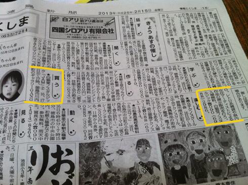 130218_4徳島新聞