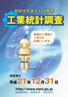 経済産業省工業統計ポスター