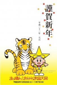 「第25回国民文化祭・おかやま2010」