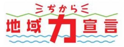 地域力宣言inグルメ&ダイニングスタイルショー