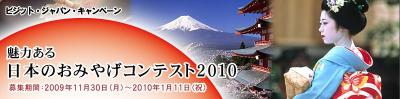 魅力ある日本のおみやげコンテスト2010