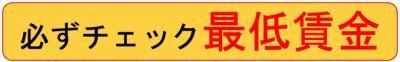 岡山県最低賃金