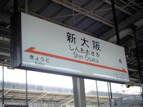 おおさか旅行 008-003