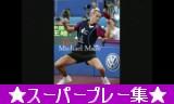 卓球スーパープレー集動画!第10弾はメイス!