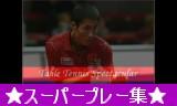 【卓球】 感動のスーパープレー集31(音楽付)