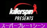 【卓球】 感動のスーパープレー集38(音楽付)
