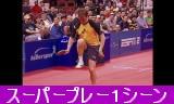 【卓球】 ワルドナーのスーパープレー??足技??