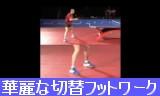 【卓球】 技術動画:華麗なフットワーク技術(英語)