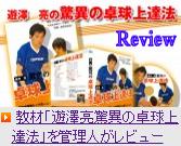 企画記事:遊澤亮驚異の卓球上達法レビュー