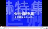 朱世赫選手の特集映像☆最強カットマン
