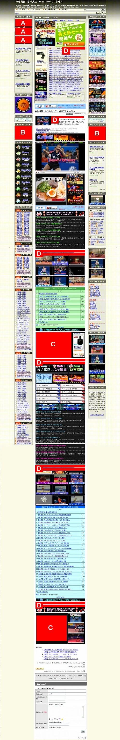 卓球丼広告募集スペース 動画記事図