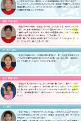 中国式現代卓球講座 練習生の声をピックアップ