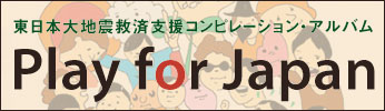 Play for Japan banner