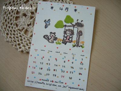 20104月カレンダー
