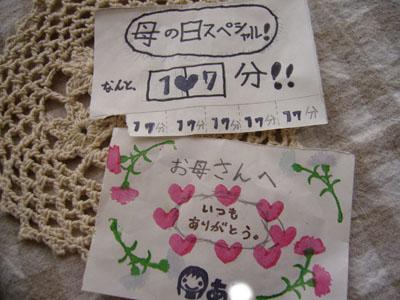 2010hahanohi3.jpg