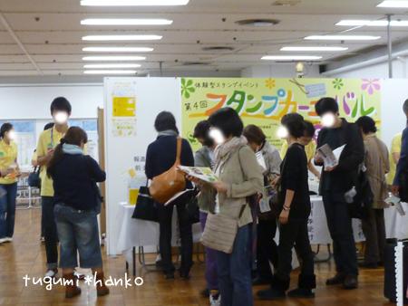 2010sutakanikaijyou2.jpg