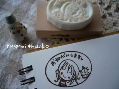 onegaissimasu1.jpg