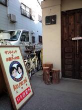 ko.no.mi cafe1