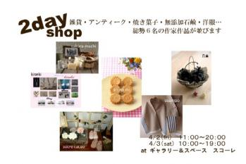 2day shop(1)
